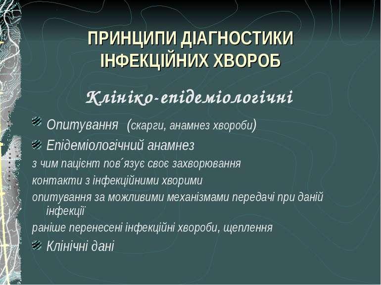 ПРИНЦИПИ ДІАГНОСТИКИ ІНФЕКЦІЙНИХ ХВОРОБ Клініко-епідеміологічні Опитування (с...