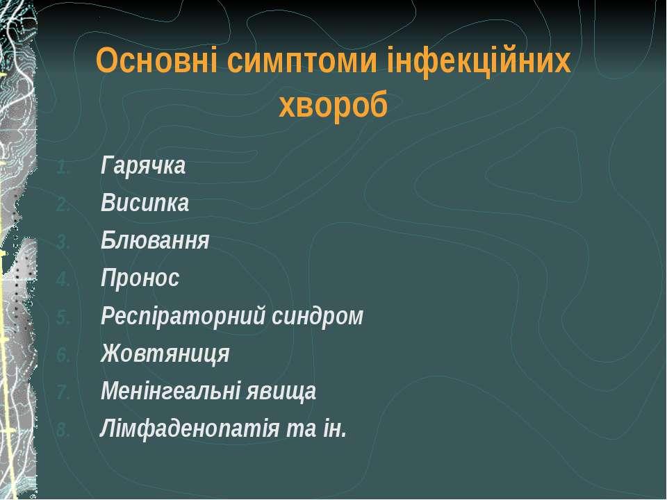 Основні симптоми інфекційних хвороб Гарячка Висипка Блювання Пронос Респірато...