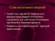 Стан негативної ентропії Такий стан, при якому відбувається використання енер...