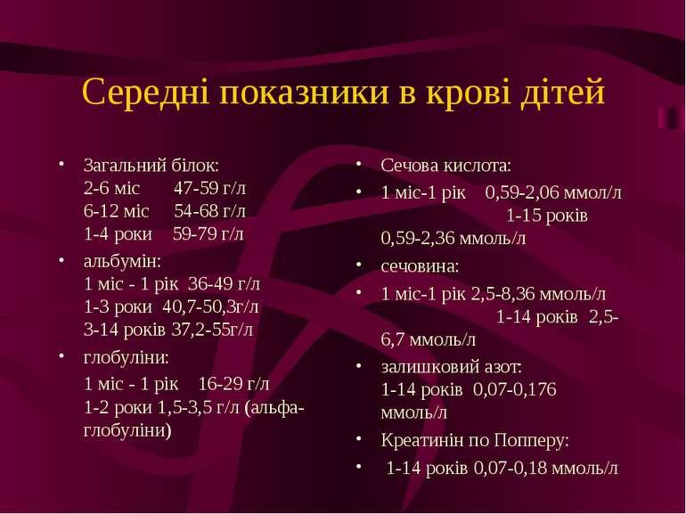 Середні показники в крові дітей Загальний білок: 2-6 міс 47-59 г/л 6-12 міс 5...