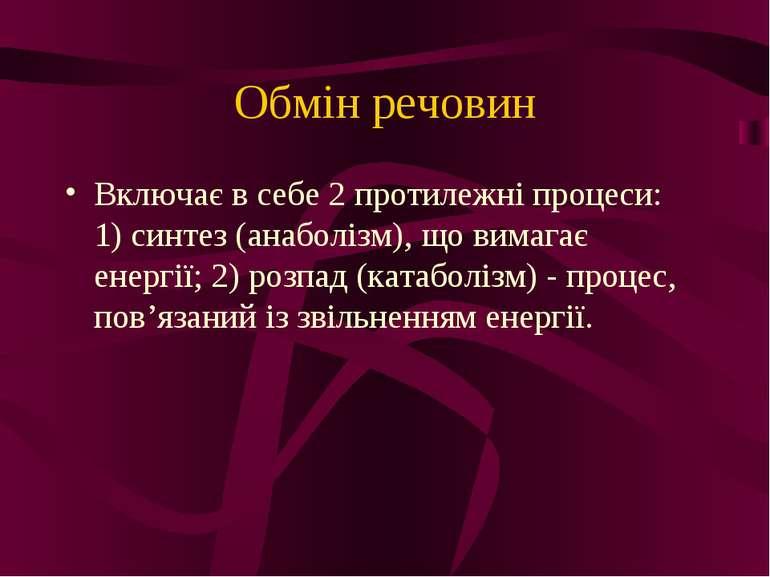 Обмін речовин Включає в себе 2 протилежні процеси: 1) синтез (анаболізм), що ...