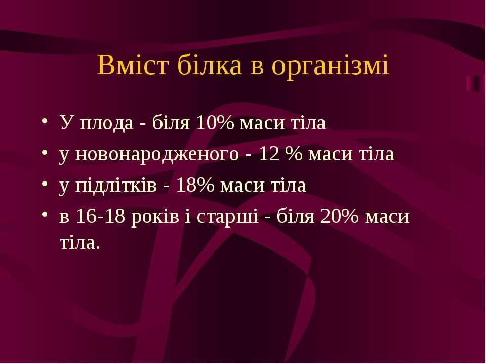 Вміст білка в організмі У плода - біля 10% маси тіла у новонародженого - 12 %...