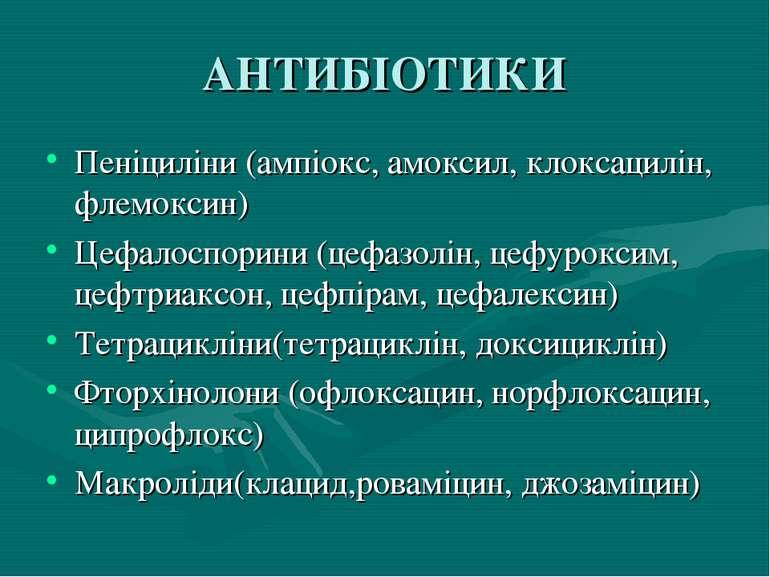 АНТИБІОТИКИ Пеніциліни (ампіокс, амоксил, клоксацилін, флемоксин) Цефалоспори...
