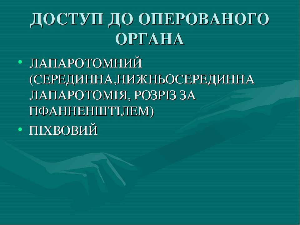 ДОСТУП ДО ОПЕРОВАНОГО ОРГАНА ЛАПАРОТОМНИЙ (СЕРЕДИННА,НИЖНЬОСЕРЕДИННА ЛАПАРОТО...