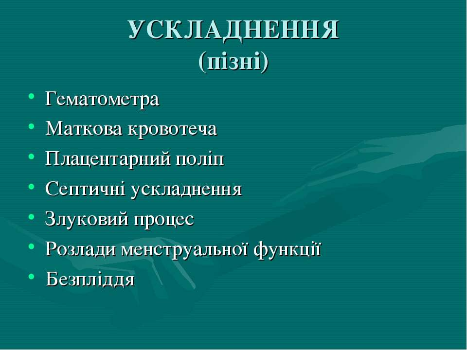 УСКЛАДНЕННЯ (пізні) Гематометра Маткова кровотеча Плацентарний поліп Септичні...