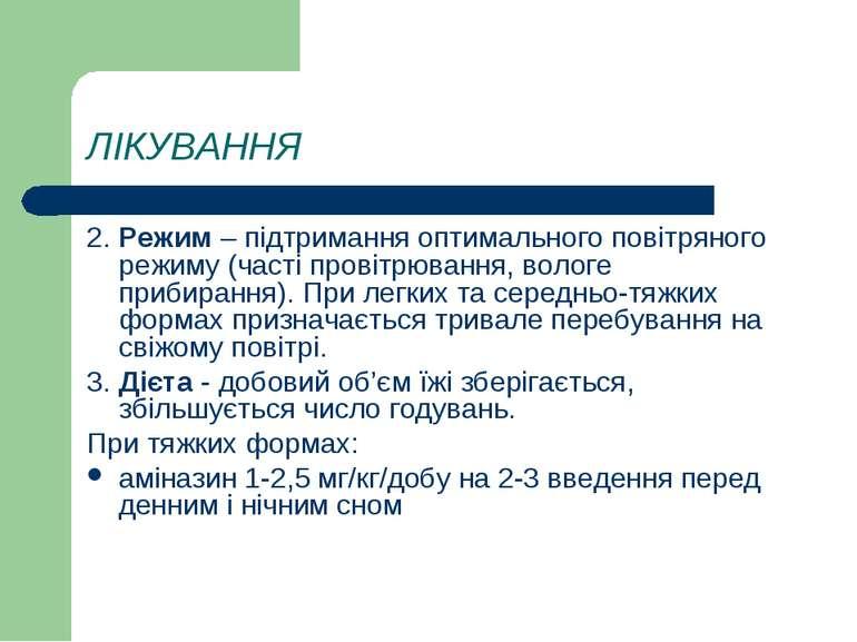 ЛІКУВАННЯ 2. Режим – підтримання оптимального повітряного режиму (часті прові...