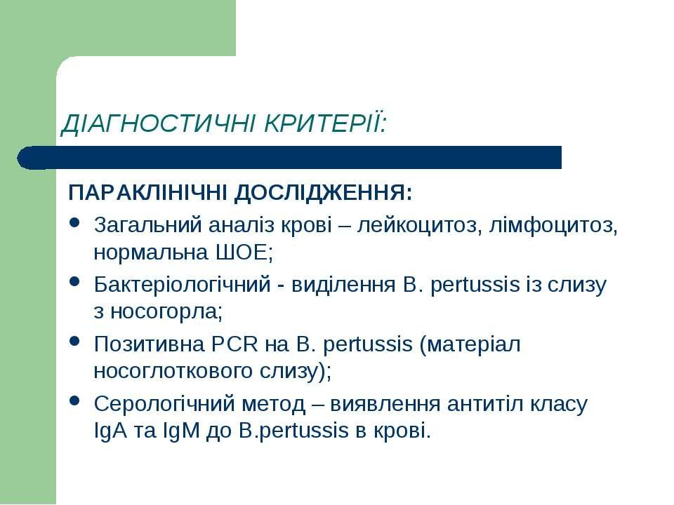 ДІАГНОСТИЧНІ КРИТЕРІЇ: ПАРАКЛІНІЧНІ ДОСЛІДЖЕННЯ: Загальний аналіз крові – лей...