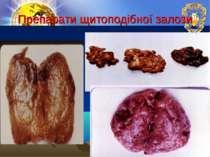 Препарати щитоподібної залози