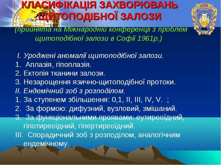 КЛАСИФІКАЦІЯ ЗАХВОРЮВАНЬ ЩИТОПОДІБНОЇ ЗАЛОЗИ (прийнята на Міжнародній конфере...