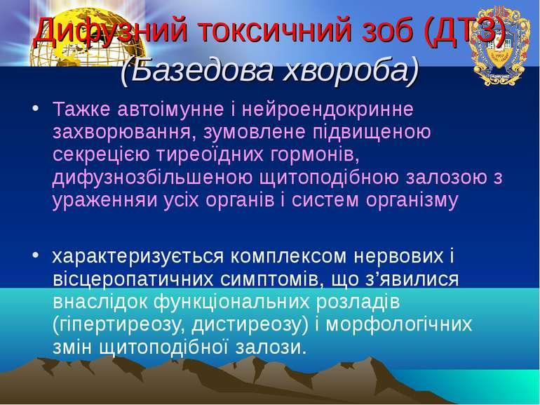 Дифузний токсичний зоб (ДТЗ) (Базедова хвороба) Тажке автоімунне і нейроендок...