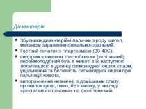 Дизентерія Збудники дизентерійні палички з роду шигел, механізм зараження фек...