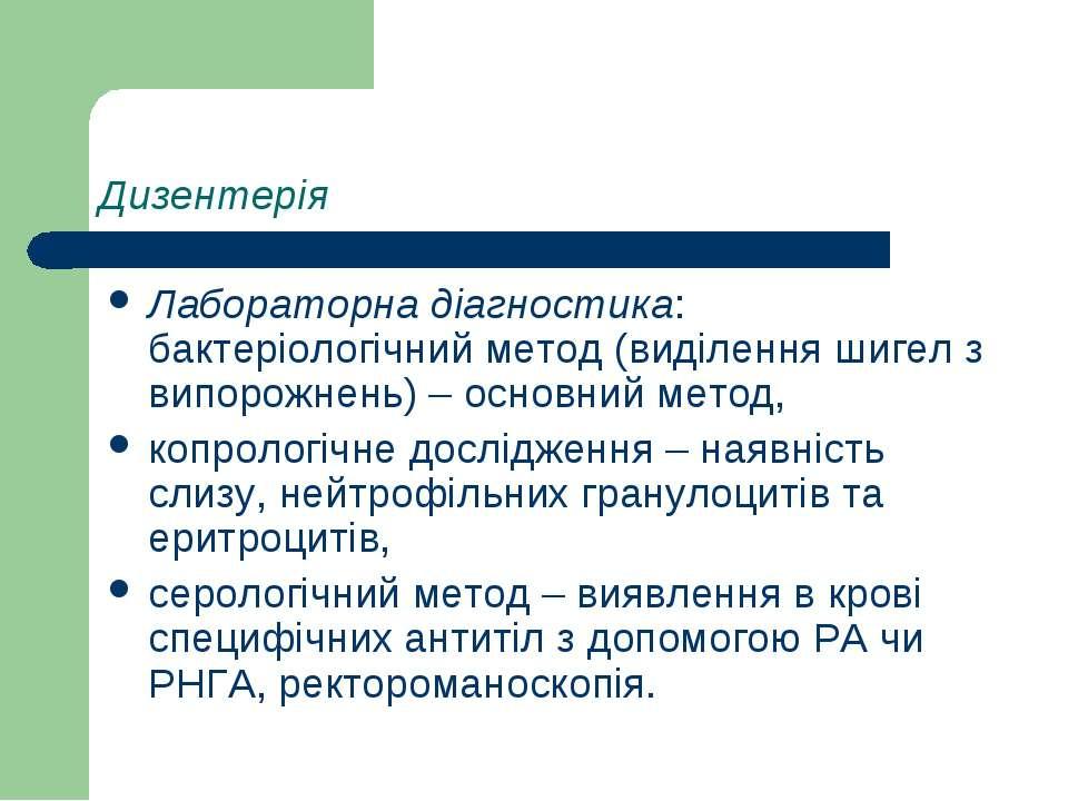 Дизентерія Лабораторна діагностика: бактеріологічний метод (виділення шигел з...