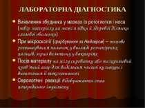 ЛАБОРАТОРНА ДІАГНОСТИКА Виявлення збудника у мазках із ротоглотки і носа (заб...