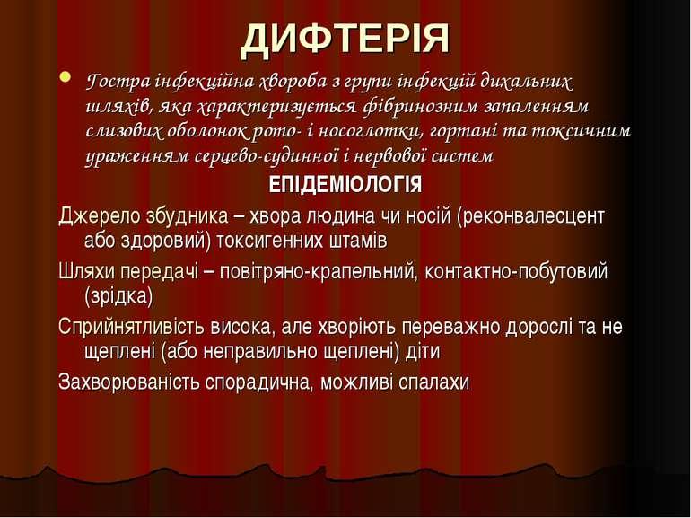 ДИФТЕРІЯ Гостра інфекційна хвороба з групи інфекцій дихальних шляхів, яка хар...