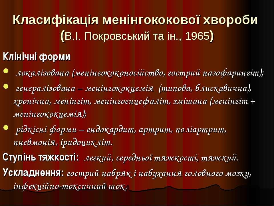 Класифікація менінгококової хвороби (В.І. Покровський та ін., 1965) Клінічні ...