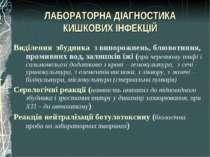 ЛАБОРАТОРНА ДІАГНОСТИКА КИШКОВИХ ІНФЕКЦІЙ Виділення збудника з випорожнень, б...