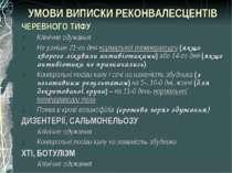 УМОВИ ВИПИСКИ РЕКОНВАЛЕСЦЕНТІВ ЧЕРЕВНОГО ТИФУ Клінічне одужання Не раніше 21-...