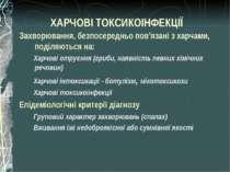 ХАРЧОВІ ТОКСИКОІНФЕКЦІЇ Захворювання, безпосередньо пов'язані з харчами, поді...
