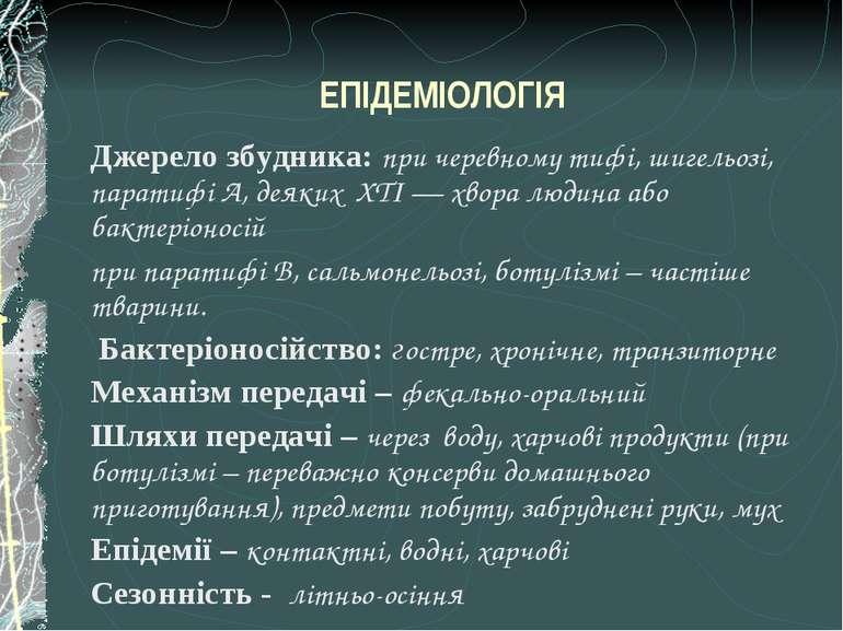 ЕПІДЕМІОЛОГІЯ Джерело збудника: при черевному тифі, шигельозі, паратифі А, де...