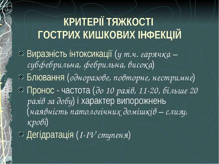 КРИТЕРІЇ ТЯЖКОСТІ ГОСТРИХ КИШКОВИХ ІНФЕКЦІЙ Виразність інтоксикації (у т.ч. г...