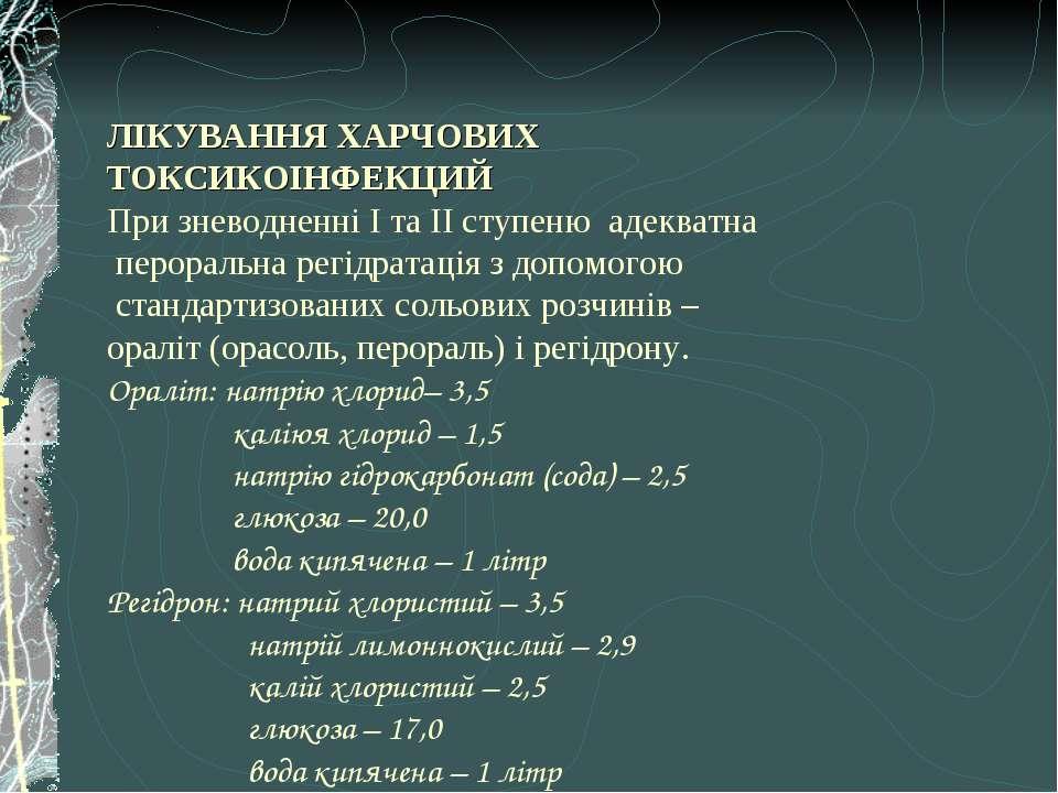 ЛІКУВАННЯ ХАРЧОВИХ ТОКСИКОІНФЕКЦИЙ При зневодненні І та ІІ ступеню адекватна ...