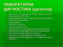 ЛАБОРАТОРНА ДІАГНОСТИКА (ургентна) Група крові та резус-фактор матері, наявні...