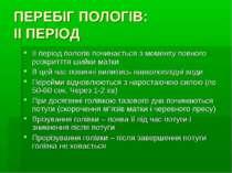 ПЕРЕБІГ ПОЛОГІВ: ІІ ПЕРІОД ІІ період пологів починається з моменту повного ро...