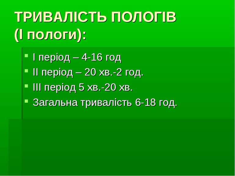 ТРИВАЛІСТЬ ПОЛОГІВ (І пологи): І період – 4-16 год ІІ період – 20 хв.-2 год. ...