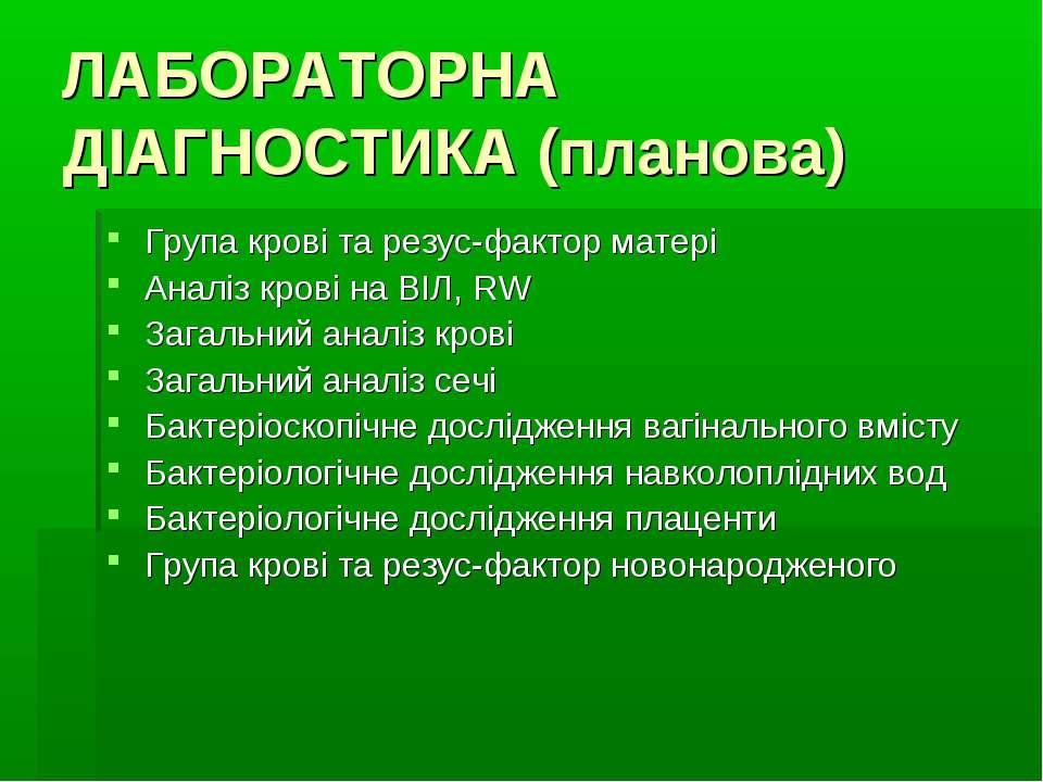 ЛАБОРАТОРНА ДІАГНОСТИКА (планова) Група крові та резус-фактор матері Аналіз к...
