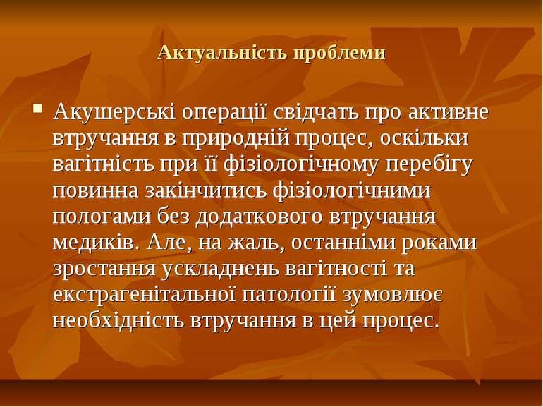 Актуальність проблеми Акушерські операції свідчать про активне втручання в пр...