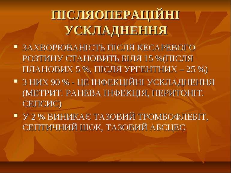 ПІСЛЯОПЕРАЦІЙНІ УСКЛАДНЕННЯ ЗАХВОРЮВАНІСТЬ ПІСЛЯ КЕСАРЕВОГО РОЗТИНУ СТАНОВИТЬ...
