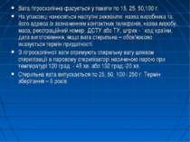 Вата гігроскопічна фасується у пакети по 15, 25, 50,100 г. На упаковці нанося...