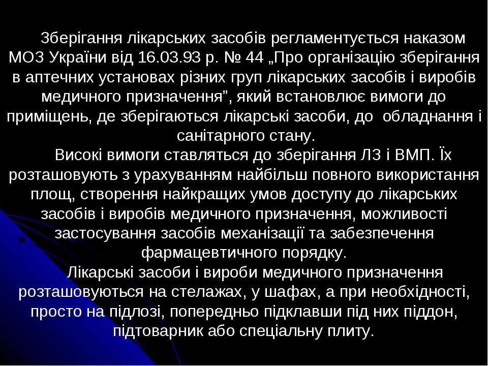 Зберігання лікарських засобів регламентується наказом МОЗ України від 16.03.9...