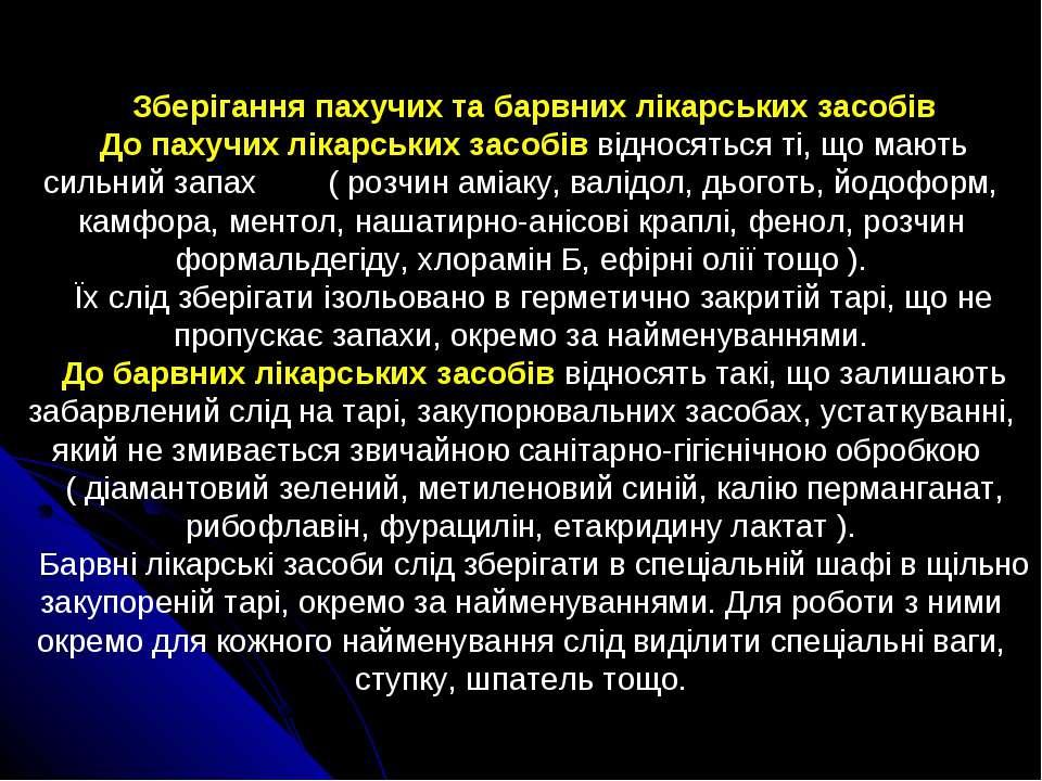 Зберігання пахучих та барвних лікарських засобів До пахучих лікарських засобі...
