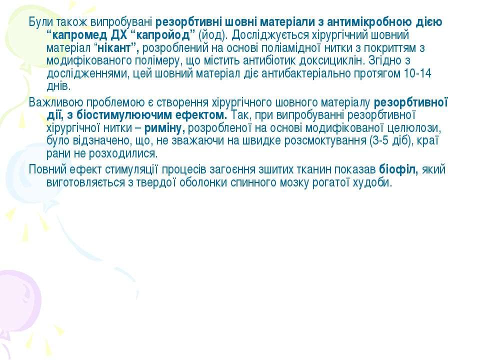 """Були також випробувані резорбтивні шовні матеріали з антимікробною дією """"капр..."""