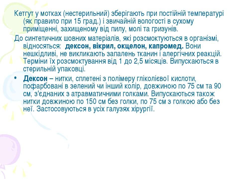 Кетгут у мотках (нестерильний) зберігають при постійній температурі (як прави...
