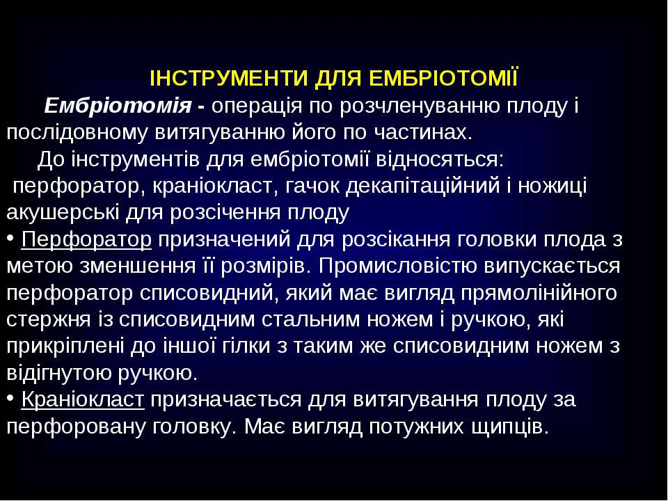 ІНСТРУМЕНТИ ДЛЯ ЕМБРІОТОМІЇ Ембріотомія - операція по розчленуванню плоду і п...