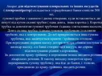 Апарат для відсмоктування плевральних та інших ексудатів ( плевроаспіратор) с...