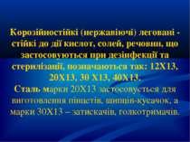 Корозійностійкі (нержавіючі) леговані - стійкі до дії кислот, солей, речовин,...