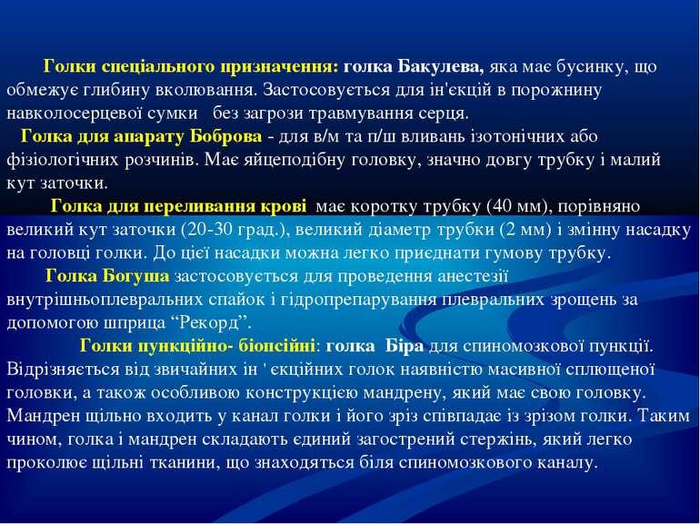 Голки спеціального призначення: голка Бакулева, яка має бусинку, що обмежує г...