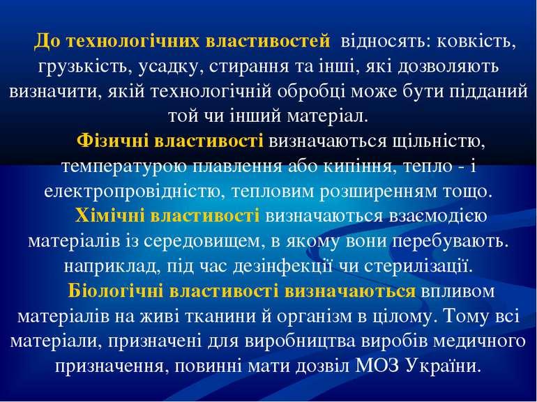 До технологічних властивостей відносять: ковкість, грузькість, усадку, стиран...