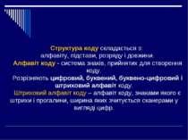 Структура коду складається з: алфавіту, підстави, розряду і довжини. Алфавіт ...