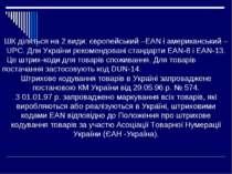 ШК діляться на 2 види: європейський –EAN і американський –UPC. Для України ре...