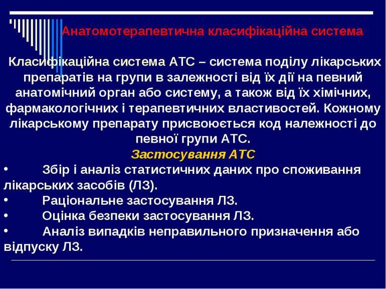 Анатомотерапевтична класифікаційна система Класифікаційна система АТС – систе...