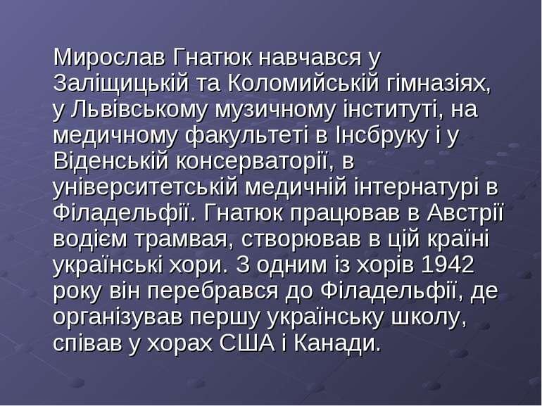 Мирослав Гнатюк навчався у Заліщицькій та Коломийській гімназіях, у Львівсько...