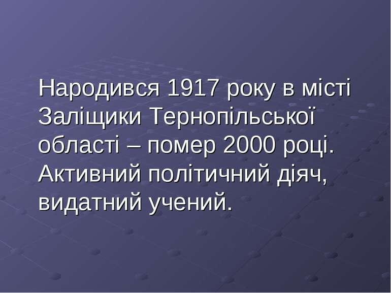 Народився 1917 року в місті Заліщики Тернопільської області – помер 2000 році...