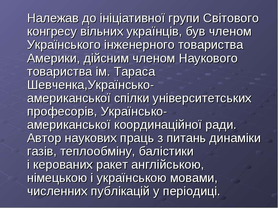 Належав доініціативної групи Світового конгресу вільних українців, бувчлено...