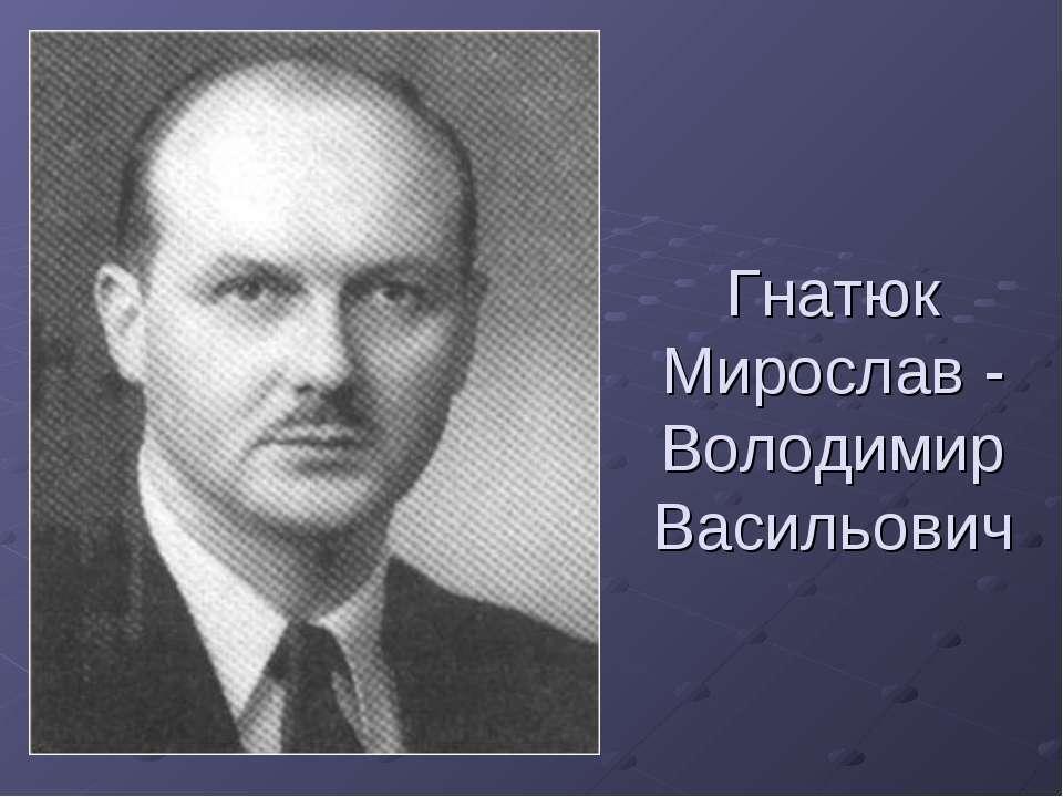 Гнатюк Мирослав - Володимир Васильович