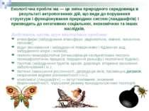 Екологі чна пробле ма — це зміна природного середовища в результаті антропоге...
