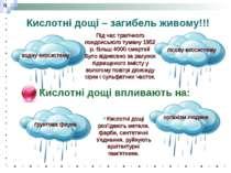 Кислотні дощі – загибель живому!!! Кислотні дощі впливають на: водну екосисте...